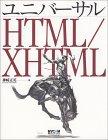ユニバーサルHTML/XHTML
