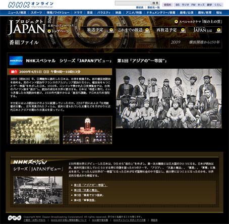 JAPANデビュー