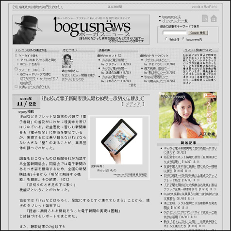 ボーガス・ニュース