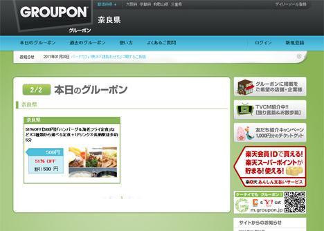 奈良のグルーポン