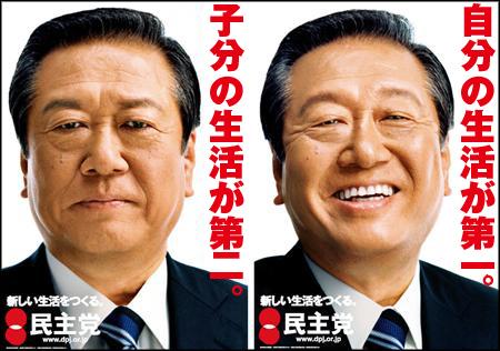 小沢民主党ポスター