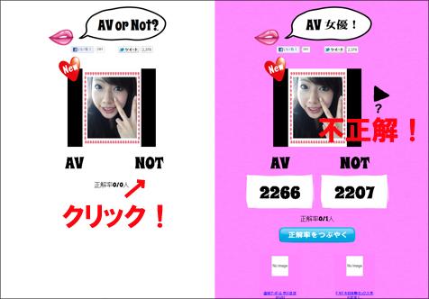 AV or NOT1
