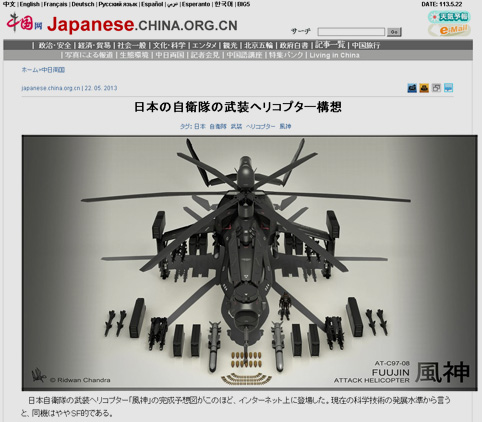 日本の武装ヘリ