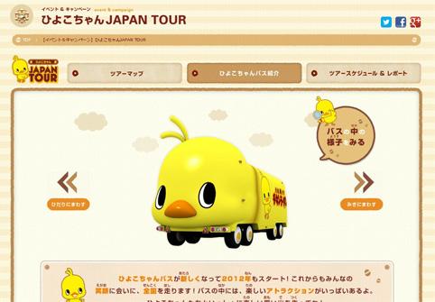 ひよこちゃんJAPAN-TOUR