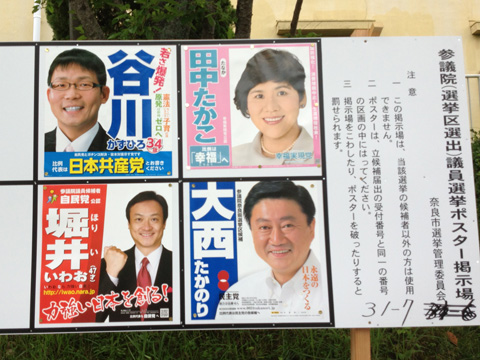 参院奈良地方区