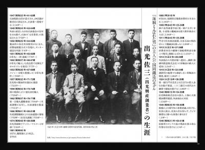 『海賊とよばれた男』の主人公・国岡鐵造のモデル、出光佐三(出光興産創業者)の生涯