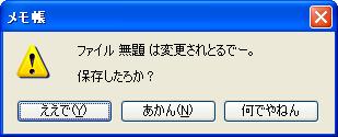 関西弁ダイアログ