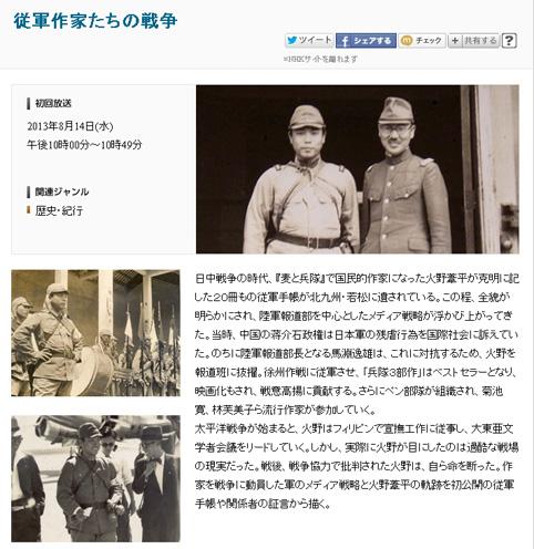 NHKスペシャル|従軍作家たちの戦争