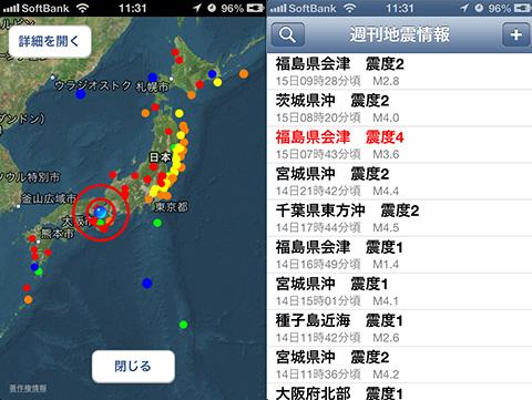 週間地震速報