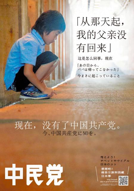 中民党ポスター