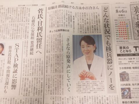 8月6日朝刊