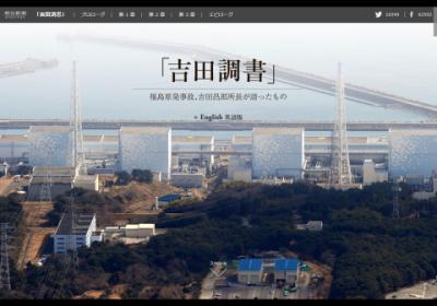 吉田調書サイト