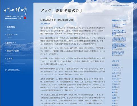 門田隆将オフィシャルサイト