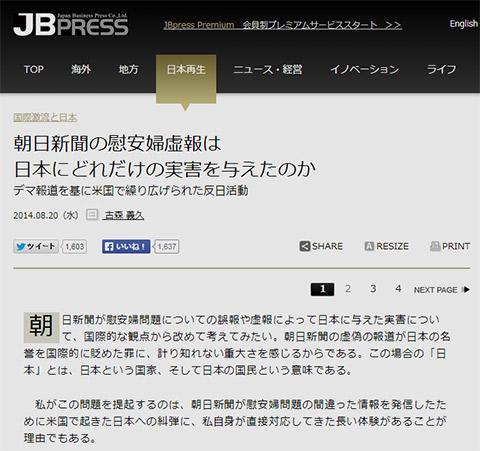 JBpress-日本ビジネスプレス