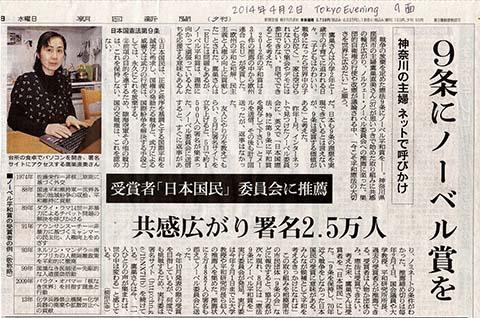 鷹巣直美・朝日新聞