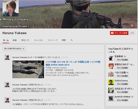 湯川遥菜youtube