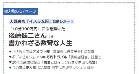 文春WEB