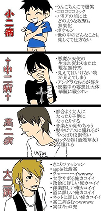 二病(小)