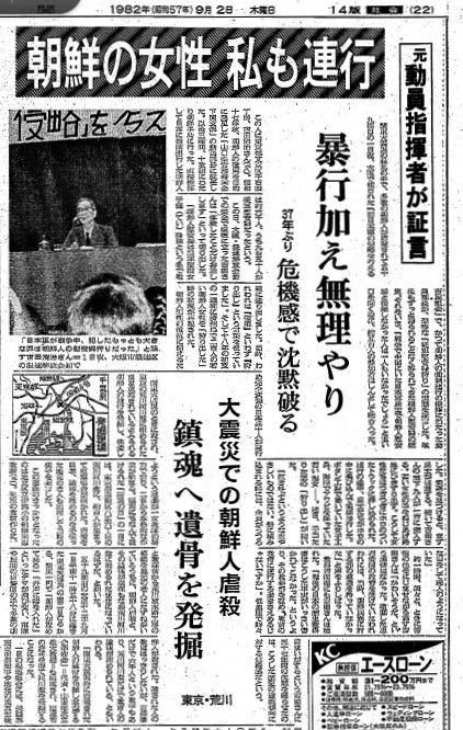 1982朝日新聞L