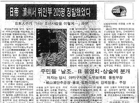 済州島新聞