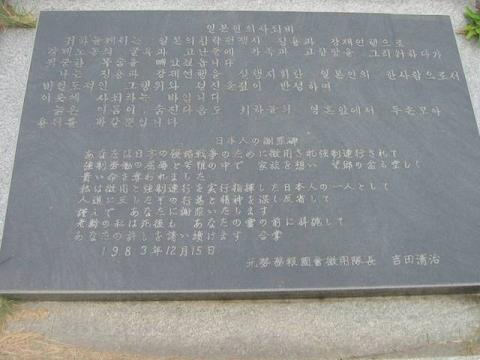 吉田清治建立の懺悔碑