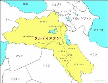 クルディスタン