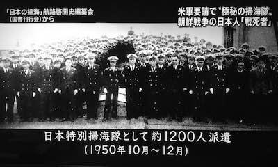 日本特別掃海隊