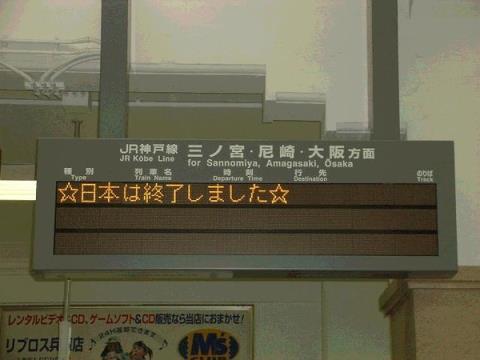 日本オワタ