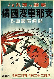 大日本帝国のプロパガンダ