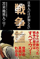 日本人だけが知らない戦争論