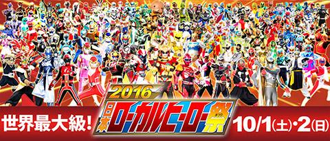 2016日本ローカルヒーロー祭