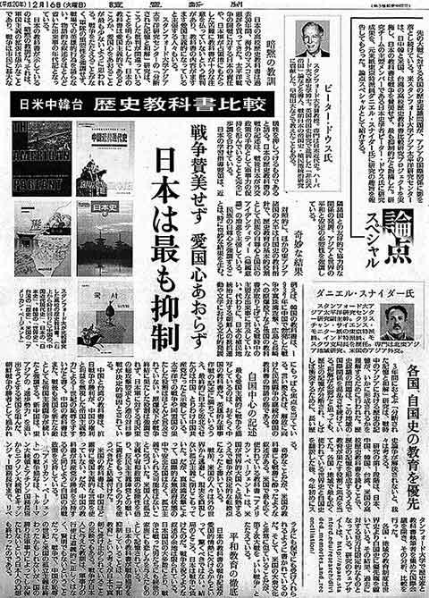 読売新聞081216