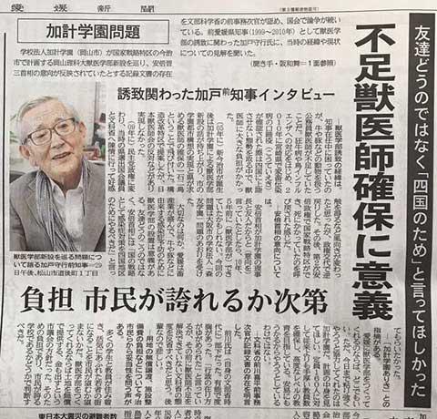 前愛媛県知事