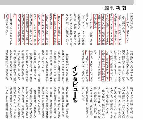 週刊新潮6月1日号