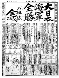『東洋日の出新聞』の 日露戦争報道