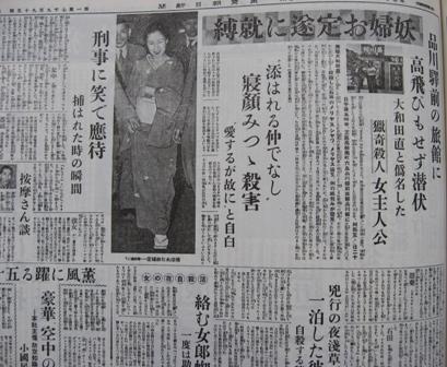 阿部定事件を報じる新聞