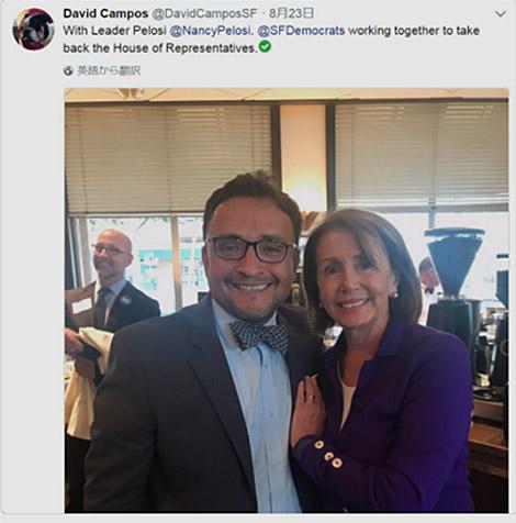 David Campos+NancyPelosi