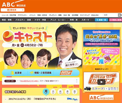 朝日放送「キャスト」