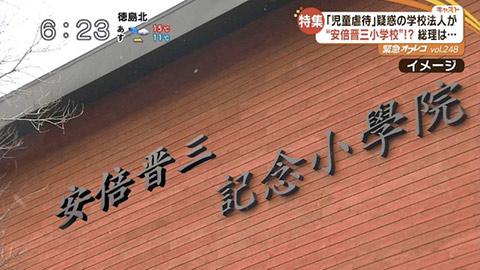 安倍晋三記念小学院