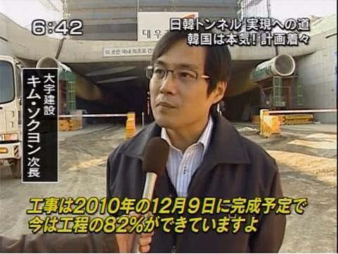 日韓トンネル進捗状況