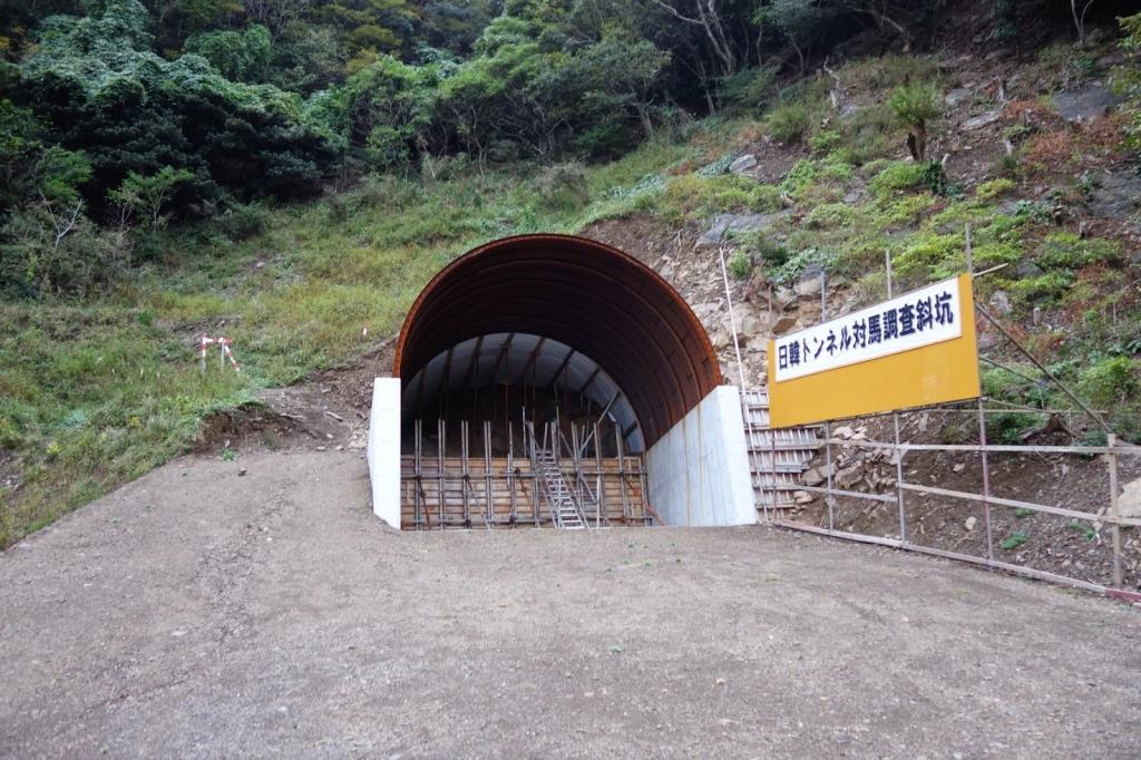 日韓トンネル調査抗