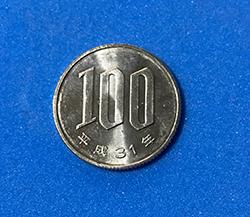 平成31年100円