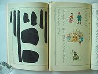 黒塗り教科書
