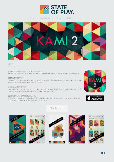 KAMI2