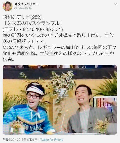 オダブツのジョーさん 「久米宏のTVスクランブル」 (日テレ・82.10