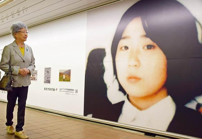 日本人拉致事件 写真特集