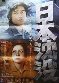 日本沈没2006