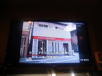 イブニングDon Don ウェーブレジデンス岡山駅西口2