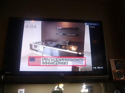 イブニングDonDon  WAVE ノリノリ不動産3