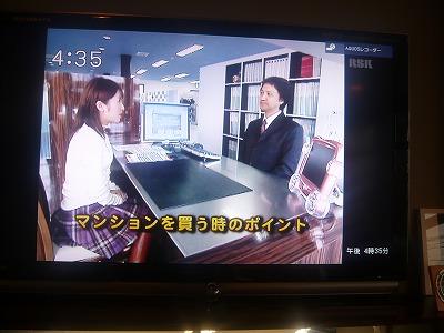 イブニングDonDon  WAVE ノリノリ不動産4